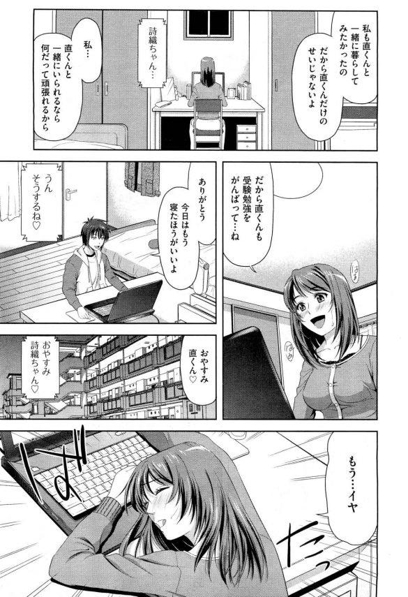 【エロ漫画】東京の大学へと彼女は進学し遠恋に。。がキモハゲの教授にレイプされて撮影され愛人にと強要されてNTR。【たかのゆき エロ同人】 (5)
