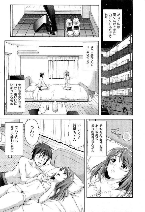 【エロ漫画】東京の大学へと彼女は進学し遠恋に。。がキモハゲの教授にレイプされて撮影され愛人にと強要されてNTR。【たかのゆき エロ同人】 (17)