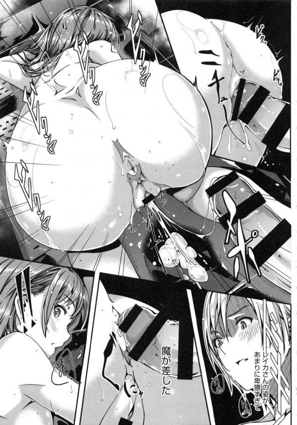 【エロ漫画】巨乳メイドのレイカが背中流してあげる♡ってお風呂に乱入してきてたっぷりエロ奉仕されちゃうよ~!!【ぐすたふ エロ同人】 (19)