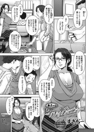【エロ漫画】元教師の爆乳人妻が、近所の受験生の勉強を見てあげていると、少年は人妻のおっぱいの谷間にオチンチンを勃起させていた。【すぎぢー エロ同人】