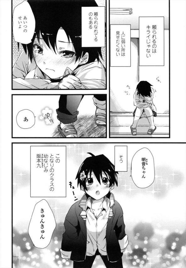【エロ漫画】好きな幼馴染男子がクラスの女子からオチンチンにイタズラされてるのを見たJKは…【そよき エロ同人】(4)