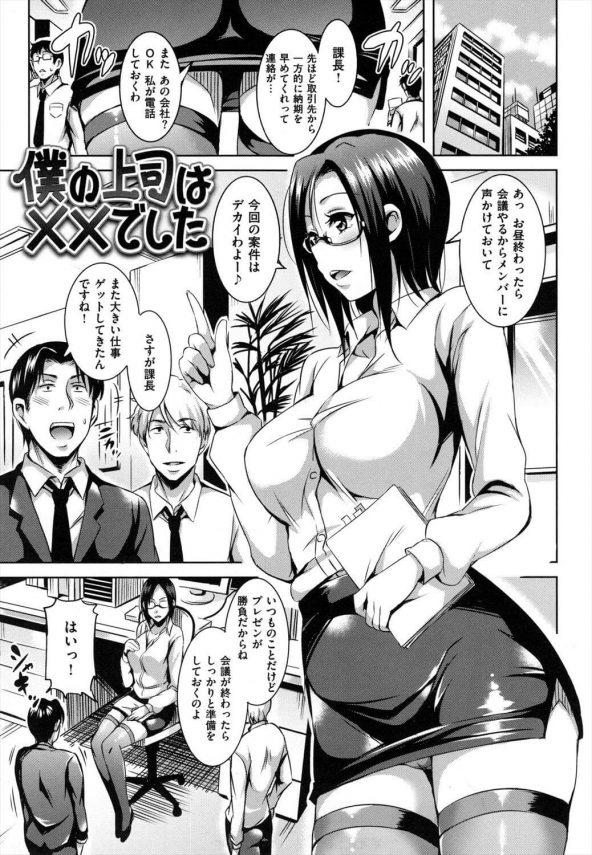 【エロ漫画】バリバリ仕事を捌く有能な女課長…けど本当は残業中にオフィスでオナニーして興奮しちゃう変態でしたw【さんろく丸 エロ同人】