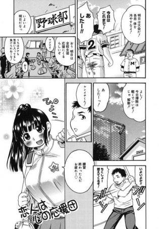 【エロ漫画】チア部の彼女がポチャ体型になってきてからチア辞める…と言い出したのでチア姿で汗流させつつ濃厚セックス!【無料 エロ同人】