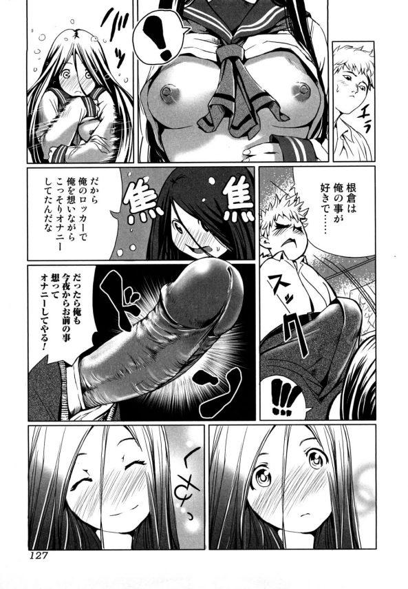 【エロ漫画】長い髪で顔が隠れてて不気味なJKがこっそりオナニーしてた上に素顔がめっちゃ可愛かった♡【シオマネキ エロ同人】 (7)