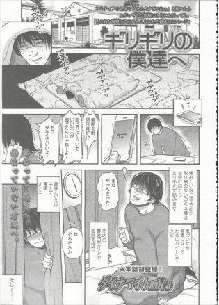 【エロ漫画】人生詰んでると思ったニート野郎が、隣に住んでるJSをレイプ目的に自宅へ誘ったら、あっさり連れ込めてしまった。【ダイナマイトmoca エロ同人】