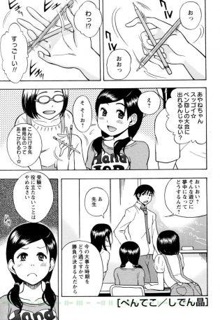 【エロ漫画】塾講師にペン回しを注意されたがその指先テクニックを先生のチンポに披露【しでん晶 エロ同人】