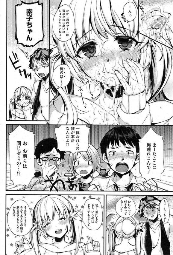 【エロ漫画】精子が好きすぎる爆乳女子が病気かもってことでイケメン先生に相談。2人きりの空間に我慢できなくなって…【しんどう エロ同人】(2)