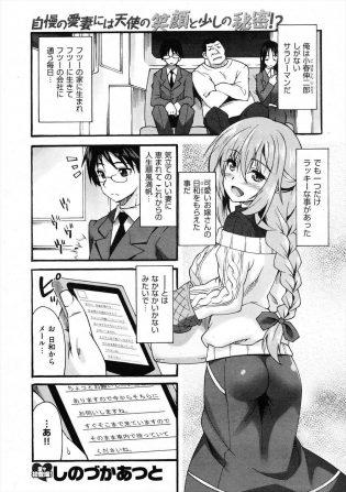 【エロ漫画】普通の旦那の妻は年季の入った巨乳美人魔法少女【しのづかあつと エロ同人】