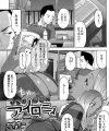【エロ漫画・エロ同人】同級生でペンションに行って童貞と処女失ってみたwww