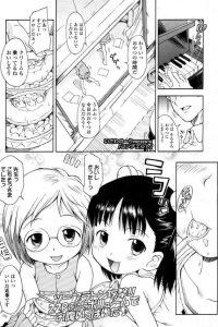【エロ漫画】ピアノ教室の先生が教え子JSたちに発声のレッスンしてお腹さすさすしてエッチな展開に~ww【いさわのーり エロ同人】