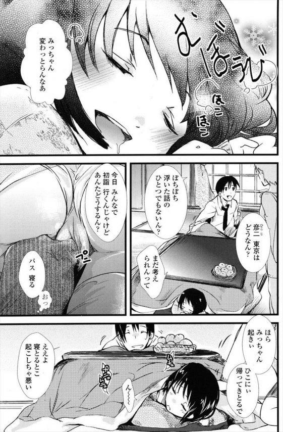 【エロ漫画】帰省した実家で従姉妹がコタツで寝ていたので、足でマンコをイタズラしてやり、二人でイチャラブセックスする。【そよき エロ同人】(3)