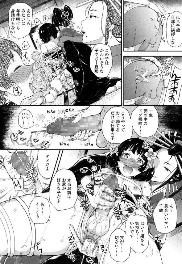 【エロ漫画】安政4年の江戸吉原、貧しい家に生まれて女と偽り売られてきて、姐さんに拾われて飼ってもらっている男の子。【シュガーミルク エロ同人】(10)