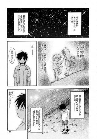 【エロ漫画】裸の少女に誘惑されて慰め合いっこのエッチしちゃう!【ありのひろし エロ同人】