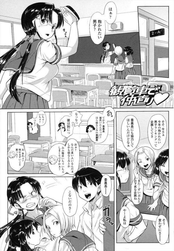 【エロ漫画】幼馴染のDKと付き合っている巨乳眼鏡っ子JKは、遊園地での久し振りのデートを楽しんでいたが、乗っていた大型観覧車が故障で止まってしまう。【ナックルカーブ エロ同人】