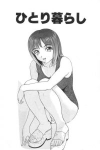 【エロ漫画】男が一人暮らしを始めると早速彼女が家に来て一緒にお風呂に入っちゃう!【ゆうきともか エロ同人】