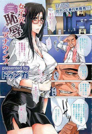 【エロ漫画】爆乳女子アナが上司にキャスターへの配置転換を願い出る。この原稿を間違えずに読めれば…と条件だされるのだが、同時に乳を揉まれ…【ドゥンガ エロ同人】