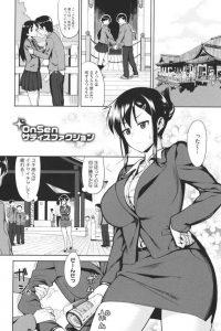 【エロ漫画】修学旅行で女教師が温泉に入っていると男性生徒が入って来てパイズリしちゃう!【らんち エロ同人】
