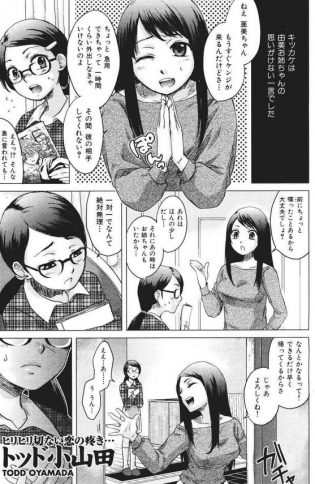 【エロ漫画】双子の姉の彼氏の相手する事になった眼鏡っ子。眼鏡外して髪降ろしたら姉ソックリ…【トッド小山田 エロ同人】