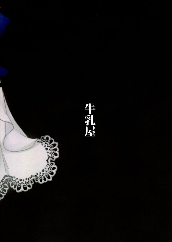 【エロ同人 東方】人間を見下す生意気な赤蛮奇に催眠かけてロリまんこを犯し放題にしたったw【牛乳屋 エロ漫画】(22)