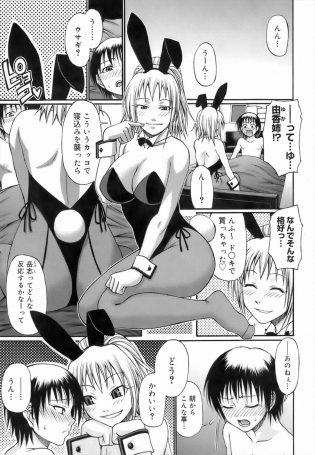 【エロ漫画】目が覚めたら、巨乳の実姉にバニーガール姿で寝込みを襲われていた。弟チンポ大好き姉は…【チバトシロウ エロ同人】