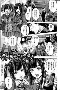 【エロ漫画】巨乳で可愛い双子JKの本当の顔は、サディステイックな女王様。【どん エロ同人】