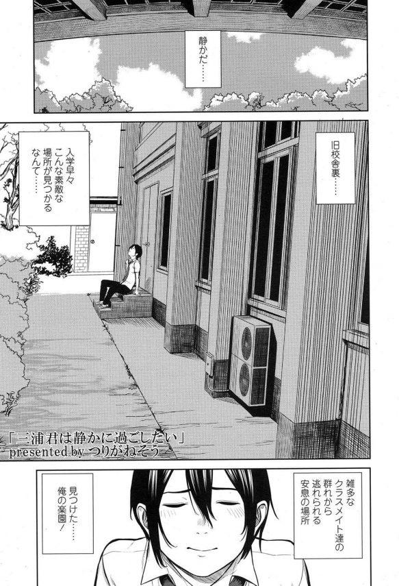 【エロ漫画】校舎裏で休んでたら体育教師と先輩JKが。先生が先輩のスカートめくって見せてくると穴あき下着でまんこが丸見え…【つりがねそう エロ同人】
