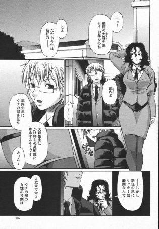 【エロ漫画】新任巨乳女教師が強豪サッカー部の顧問に選ばれたのは、部員たちの性処理をするためだった。【チバトシロウ エロ同人】