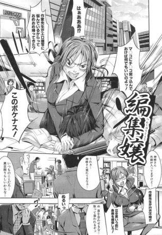 【エロ漫画】眼鏡OLは編集部で働くもストレスが溜まり過ぎてトイレでオナニーし発散する!【みさぎ和 エロ同人】