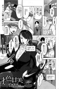 【エロ漫画】ミスした新人を叱責する女主任、サンプルの補正下着の影響か身体が火照ってきて…誰もいない資料室に駆け込みオナニーを始める主任…【すぎぢー エロ同人】