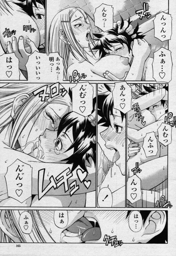 【エロ漫画】姉と二人暮らしのDCは、夢精で汚したパンツを洗濯機に入れる所を姉に見つかり、ブラコンの巨乳姉にキスされてフェラチオされてしまう。【チバトシロウ エロ同人】(13)