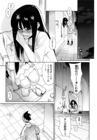 【エロ漫画】酔いつぶれてしまった見知らぬ女性を拾い上げて自宅に呼んじゃう!【無料 エロ同人】