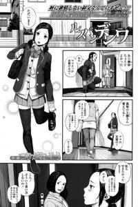 【エロ漫画】留守番してた美少女女子校生がキモ男の叔父に凌辱レイプされちゃってるよwやっと2人きりになれたね…【つりがねそう エロ同人】