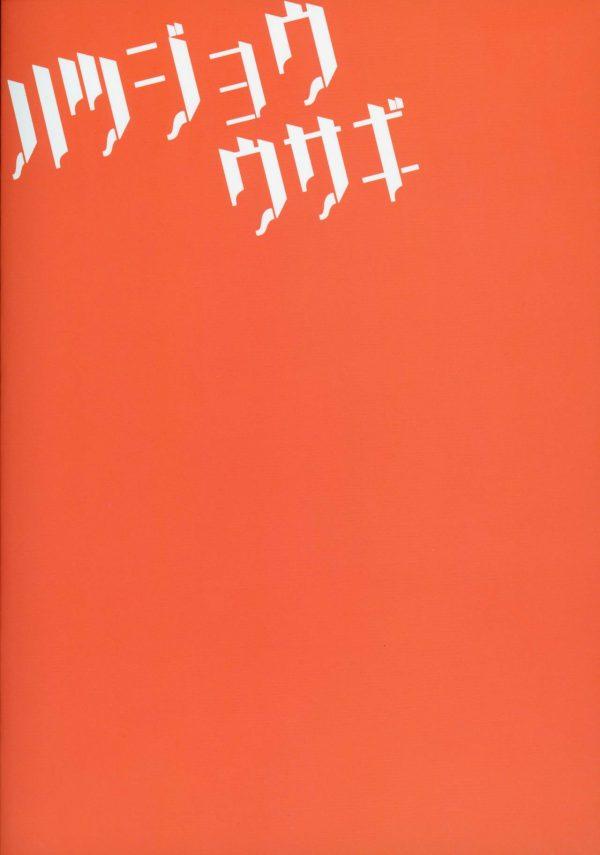 【エロ同人 東方】精力剤の臨床試験と称して「鈴仙・優曇華院・イナバ」と「因幡てゐ」は、男に薬を盛っては勃起チンポから精液を出させ…【広十練習帖 エロ漫画】(24)