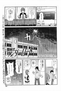 【エロ漫画】修学旅行の実行委員で学校に残ってたら、大雨と落雷で帰れなくなってしまった…同じく委員の女子と宿直室で泊まることに…【ジョン・K・ペー太 エロ同人】
