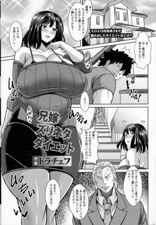 【エロ漫画】肉感たっぷりな兄嫁のダイエットを覗き見してオナニーするのにハマってた引きこもり男。兄嫁も視線感じて興奮するようになり…【ドラチェフ エロ同人】
