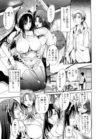 【エロ漫画】彼女のお願いで爆乳な姉も交えて3Pセックスしちゃう!【はんぺら エロ同人】
