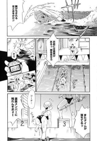 【エロ漫画】巨乳過ぎて水の抵抗受けすぎな水泳女子部員がコーチにお仕置!【やまのべきった エロ同人】