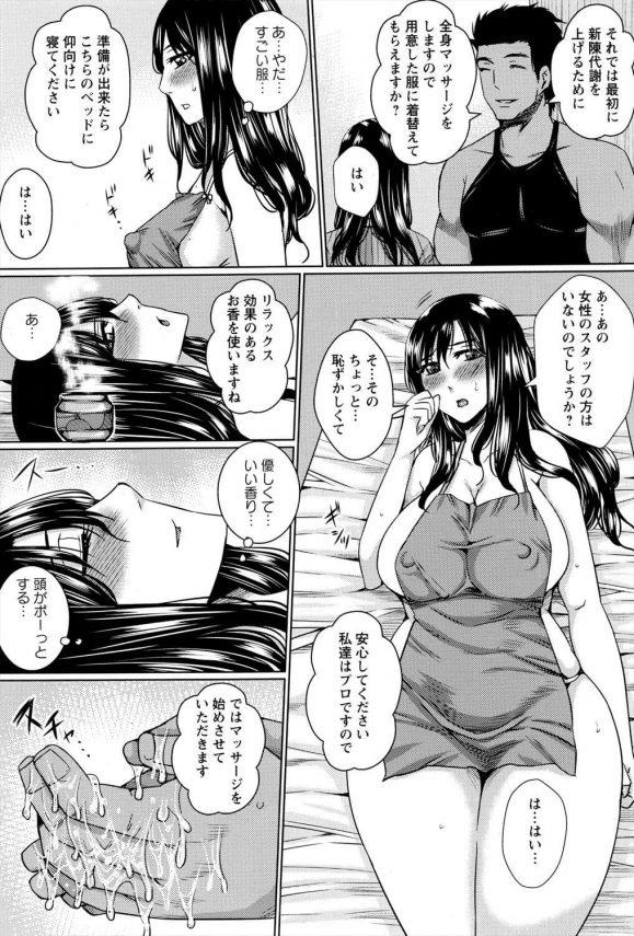 【エロ漫画】久々に夫とセックスしたら、太ったと言われたのでダイエットのためジムに行く人妻。【ドゥンガ エロ同人】(6)