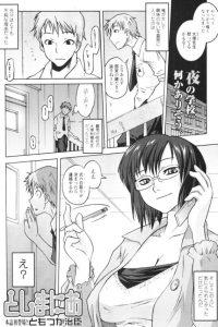 【エロ漫画】憧れの眼鏡美人な先生が結婚しちゃうと聞きいきり立って襲っちゃう男子w【ともつか治臣 エロ同人】