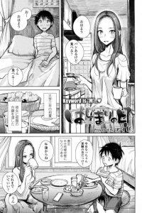 【エロ漫画】M男彼氏が美人彼女に甘えて「僕の事虐めてもらえないかな?」とおねだりw悶える彼にどんどんS女覚醒していく彼女w【ディビ エロ同人】