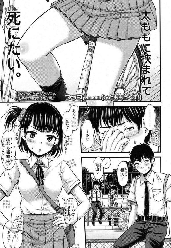 【エロ漫画】いつもスカートの下に体操着履いちゃってるJKが今日は生足!貸してやる代わりに太もも堪能させて~!【つっつ エロ同人】