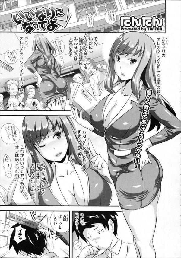 【エロ漫画】巨乳女教師に目の敵にされていると思っているDKが、携帯に送られてきた女教師のオナニー画像を使って調教開始。【たんたん エロ同人】