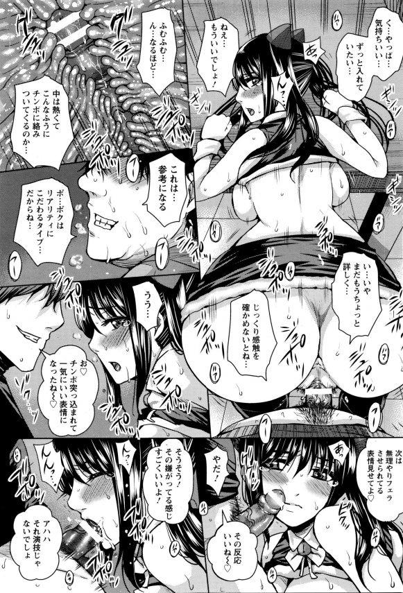 【エロ漫画】キモオタたちにちやほやされるオタサーの姫。けど金目当てで搾り取っていたことがバレて…【ドゥンガ エロ同人】(15)