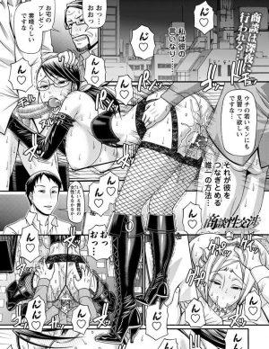 漫画 ボンテージ エロ