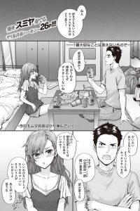 【エロ漫画】お堅い男とヤリマン女が濃厚なイチャラブセックスしちゃいます!【スミヤ エロ同人】