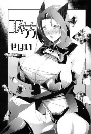 【エロ漫画】コスプレイヤーの巨乳母にスケベなコスプレさせて近親相姦プレイしちゃうよw【せぼい エロ同人】
