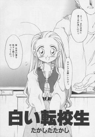 【エロ漫画】近所のロリ幼女たちに体操着ブルマ着させてちんぽしゃぶらせたり精子ぶっかけまくり~w【たかしたたか エロ同人】