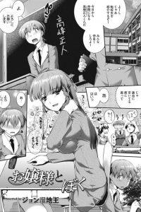 【エロ漫画】いいとこの子が行く学校に転校してきた男の子。隣の席のお嬢様が落としていったのは…パンツw【ジョン湿地王 エロ同人】
