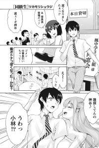 【エロ漫画】サラリーマンの男が同窓会で再会した、中学時代に自分をからかってばかりいた女子は、性格はそのままに、体は爆乳になっていた。【ツカモリシュウジ エロ同人】