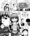 【エロ漫画】友達の妹はJSコスプレイヤーで、ちっぱいの乳首やパンツのマンスジが際立って、ロリ好きの男としてはドキドキが止まらない。【チグチミリ エロ同人】